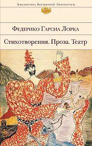 Федерико Гарсиа Лорка -Стихотворения. Проза. Театр (сборник)