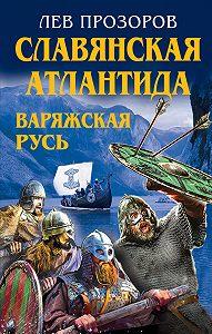 Лев Прозоров - Славянская Атлантида – Варяжская Русь