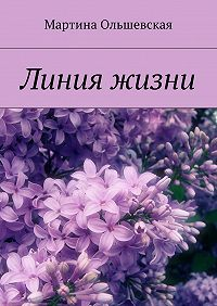 Мартина Ольшевская -Линия жизни