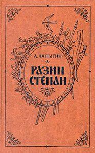 Алексей Чапыгин -Разин Степан