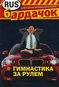 И. А. Лебедева -Гимнастика за рулем