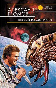 Александр Громов -Первый из могикан