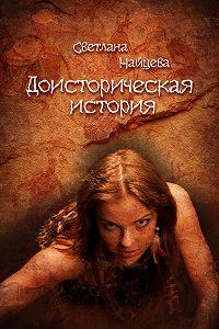 Светлана Найцева -Доисторическая история