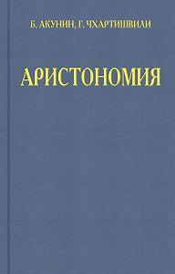 Борис Акунин -Аристономия
