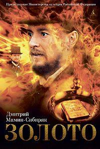 Дмитрий Мамин-Сибиряк -Золото (сборник)