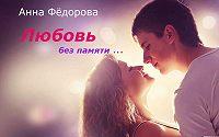 Анна Фёдорова - Любовь без памяти