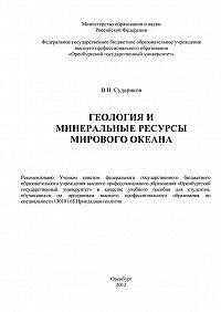 Владимир Судариков - Геология и минеральные ресурсы Мирового Океана