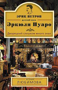 Ксения Любимова -Дворецкий слишком много знал