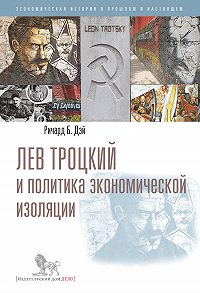 Ричард Дэй -Лев Троцкий и политика экономической изоляции