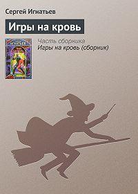 Сергей Игнатьев -Игры на кровь