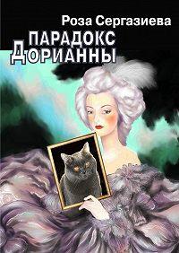Роза Сергазиева -Парадокс Дорианны