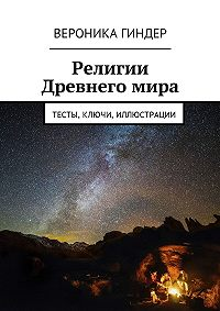 Вероника Гиндер -Религии Древнего мира. Тесты, ключи, иллюстрации
