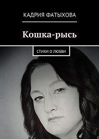 Кадрия Фатыхова - Кошка-рысь. Стихи олюбви