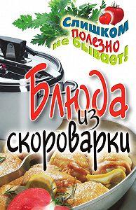 Анастасия Красичкова -Блюда из скороварки