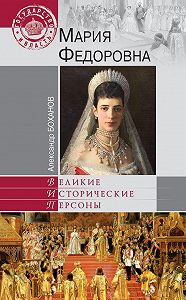 Александр Боханов -Мария Федоровна