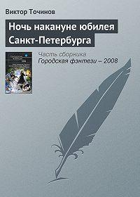 Виктор Павлович Точинов -Ночь накануне юбилея Санкт-Петербурга