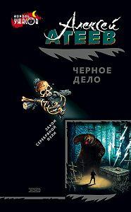 Алексей Атеев -Черное дело