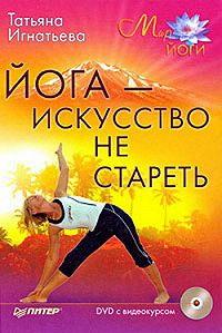 Татьяна Игнатьева -Йога – искусство не стареть
