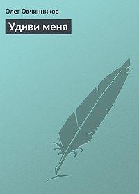 Олег Овчинников - Удиви меня