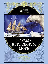 Фритьоф Нансен -«Фрам» в Полярном море