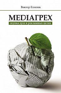 Виктор Елисеев -Mediaгрех
