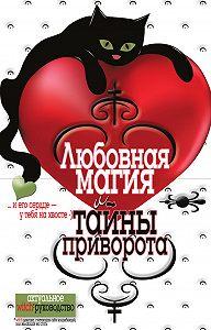 Елена Исаева -Любовная магия и тайны приворота