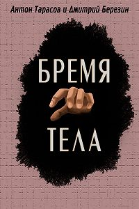 Дмитрий Березин -Бремя тела