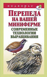 Александр Снегов - Перепела на вашей миниферме. Современные технологии выращивания
