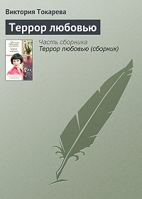 Виктория Токарева -Террор любовью