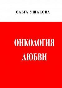 Ольга Ушакова -Онкология любви. Драма женственности