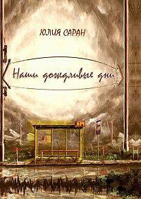 Юлия Саран -Наши дождливыедни