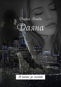 Дария Влади -Даяна. Впогоне замечтой