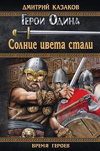 Дмитрий Казаков - Солнце цвета стали