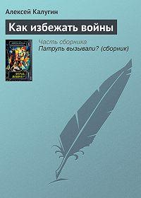 Алексей Калугин -Как избежать войны