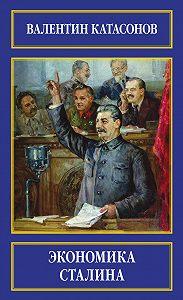 Валентин Катасонов -Экономика Сталина