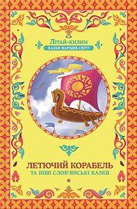 Коллектив авторов -Летючий корабель та інші слов'янські казки