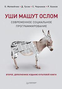 Олег Матвейчев -Уши машут ослом. Современное социальное программирование