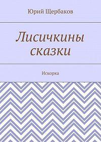 Юрий Щербаков -Лисичкины сказки. Искорка