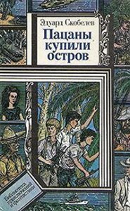 Эдуард Скобелев -Пацаны купили остров