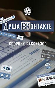 Коллектив авторов - Душа ВКонтакте