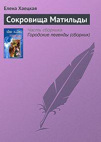 Елена Хаецкая - Сокровища Матильды