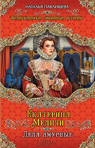 Наталья Павлищева - Екатерина Медичи. Дела амурные