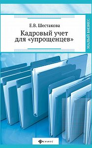Е. В. Шестакова -Кадровый учет для «упрощенцев»