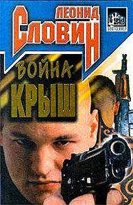 Леонид Словин -Война крыш
