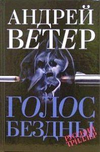 Андрей Ветер - Голос бездны