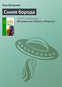 Кир Булычев - Синяя борода