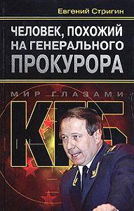 Евгений Стригин - Человек, похожий на генерального прокурора, или Любви все возрасты покорны