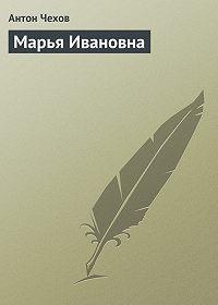 Антон Чехов -Марья Ивановна