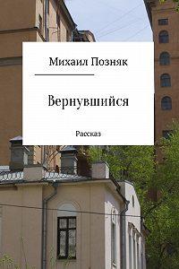Михаил Викторович Позняк -Вернувшийся