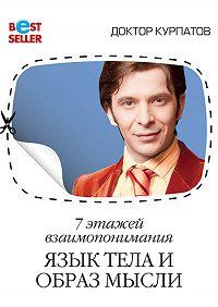 Андрей Курпатов -7 этажей взаимопонимания. Язык тела и образ мысли